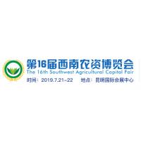 2019第16届西南农资博览会
