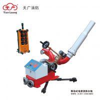 移动式电控消防水炮  消防器材 灭火水炮 智能灭火系统