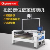 光博士激光厂家直销自动送料摄像头定位激光切割机 皮革定位切割