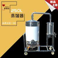家用酿酒器 250L自酿白酒葡萄酒蒸酒器 电加热酿酒机 蒸馏酿酒设