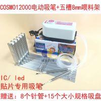 手工贴片机COSMO电动吸笔真空吸笔五槽喂料架电子装配工具贴片机