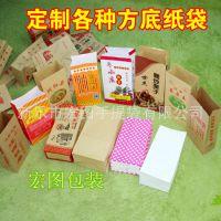手提糖炒栗子袋批发定做各种方底纸袋牛皮纸袋