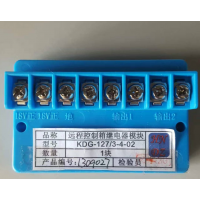 销售天津华宁KDG-127/3-4-02远程控制箱继电器模块