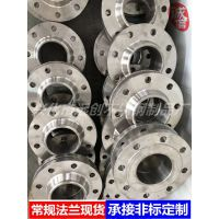 【厂家直销】定制 304/316L不锈钢法兰盲板 DN10-DN2000标准法兰 非标加工