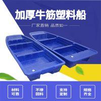 当阳市塑料渔船养殖保洁牛筋船益乐塑业厂家直销
