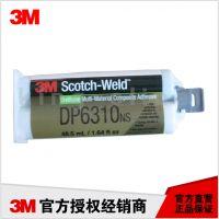 3MDP6310NS双组分聚氨酯AB胶各种复合材料粘接剂48.5ml/支