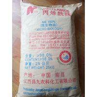 江西丙烯酰胺昌九 微生物法单体丙烯酰胺 水处理絮凝剂 现货供应