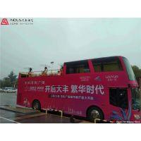 双层巴士巡游活动 露天巴士商场活动 开业庆典租敞篷大巴 上海租双层大巴公司电话