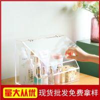 亚克力透明收纳盒化妆品收纳盒桌面化妆品彩妆整理盒 C137