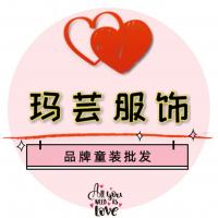 广州市玛芸服饰有限公司