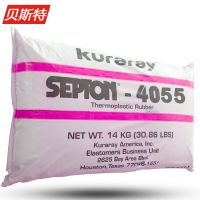 SEBS/日本可乐丽/4055 可乐丽4055 sebs4055 热塑性弹性体橡胶