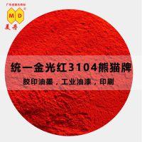 3104统一金光红 有机红色塑胶硅胶颜料 着色好涂料PR-21色粉