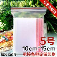 5号小号自封袋自封口包装袋塑料袋透明带密封夹链袋子