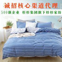 杉杉家纺 纯棉四件套 床上用品全棉被套床单开业礼品代发套件批发