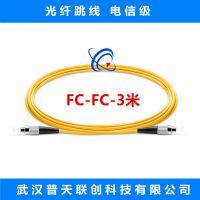 【联创】光纤跳线 FC/UPC-FC/UPC 单模 电信级 3M 生产厂家