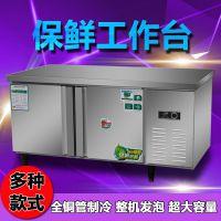 商用厨房卧式不锈钢操作台冰柜大容量冷藏冷冻双温工作台吧台冰箱