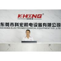 东莞市科宏机电设备有限公司