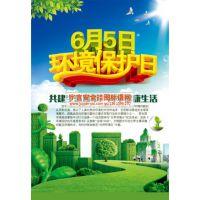 世界环境日宣传海报 编号YU0801 规格50*70cm 数量6张/套