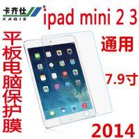 苹果iPad mini 2 3平板电脑保护膜 防刮高清 磨砂 贴膜