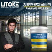 工业地坪 专业生产地坪硬化剂 什么是固化剂 力特克锂基密封渗透型固化剂