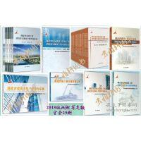 2018年版湖 北省建筑、安装和市政定额 全29册