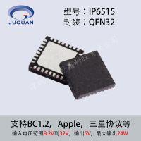12-24V输入车充快充5V5A输出车载充电器电源模块芯片IP6515