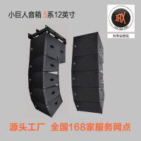 小巨人音箱 5系四单元大型线阵户外舞台演出婚庆专业音响厂家批发