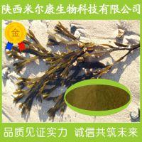 墨角藻提取物 0.1%墨角藻碘 米尔康专业厂家现货供应 量大从优