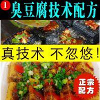 长沙绍兴油炸臭豆腐技术配方 正宗黑色经典调料酱料制作培训教程