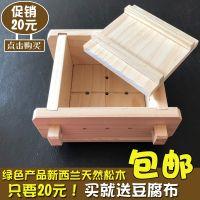DIY家用木制豆腐工具 木盒 做豆腐的模具 豆腐框 厨房 自制可拆卸