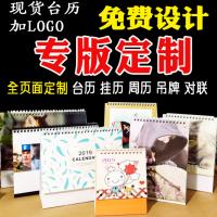 19年新款台历印刷定制 可定做日历 台历 月历 挂历 企业宣传礼品