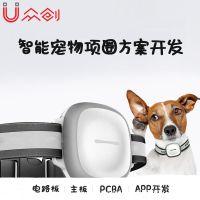 狗狗定位器项圈解决方案 动物围栏功能定位器芯片 宠物电子围栏