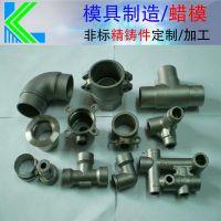 佛山消失模铸造 不锈钢非标铸件模具设计加工精密铸造厂熔模铸造