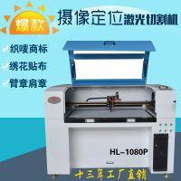 厂家直销商标 臂章HL-1080激光摄像扫描切割机 服装辅料切割机