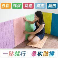 自粘墙贴立体墙面防撞装饰护墙帖墙体翻新墙面贴卧室房儿童房
