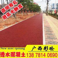 广西柳州市透水混凝土 透水地坪透水砼 厂家直销
