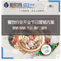 餐饮连锁企业开业营销策划节日促销活动推广宣传方案餐饮运营资料