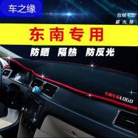 2017款东南DX7菱悦V3菱致V5plus中控仪表台避光垫17防晒DX3改装V6