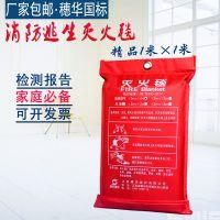 穗华品牌灭火毯袋装防火毯消防毯图片规格型号