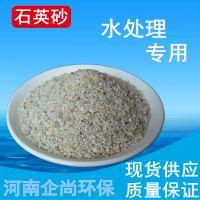 2-4mm石英砂 水处理滤料 洛阳石英砂价格