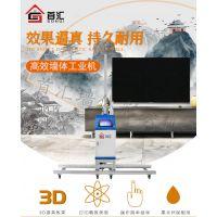 首汇5D绘画广告墙体机彩绘打印机3D立体喷绘机智能墙画机室内外喷画机