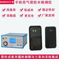 华为手机气密性检测仪 密封性检漏仪 IP防水测试仪无损检漏仪