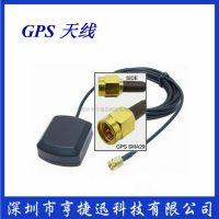 有源GPS天线 3米线长 超强信号 导航仪天线 车载GPS天线