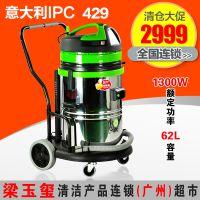 清仓大促意大利IPC吸尘吸水机商业工业用不锈钢桶式吸尘吸水机