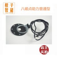 自行车改装助力车专用测速传感/八磁点助力普通型