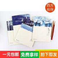四方伙伴16k80型创意缝线本米黄道林纸记事本B5本子笔记本