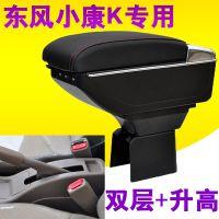 车载东风小康k17 v07s k07 k01 k02 K05S专用汽车中央扶手箱改装