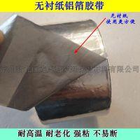 邦特无衬纸铝箔胶带 高温胶带 保温专用胶带 水管专用