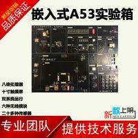 武汉海联嵌入式/安卓/LinuxA53实验箱 八核处理器 双系统运行