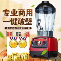 厂家直销大容量6L破壁料理机商用现磨豆浆果汁奶昔